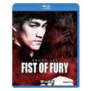 Fist Of Fury Blu-ray Movie