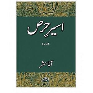 Azdawaji Khushiyan Book