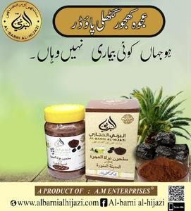 Ajwa dates (khajoor) seeds powder bottle - 100 Grams - 100% original - 100% pure - 100% natural - Imported from Saudia Arabia.