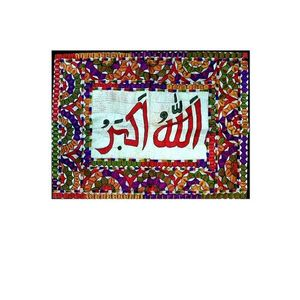 Islamic Wall Hanging Handmade - Multicolor