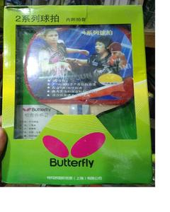 Pair Of Table Tennis Racket (Butterfly-2Star) With Pack Of 3 Butterfly Balls