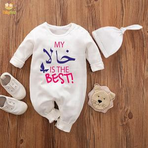 Baby Jumpsuit With Cap My khala is best (WHITE)