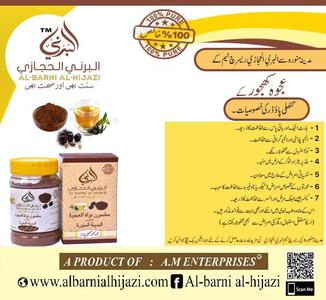 Ajwa dates (khajoor) seeds powder Ajwa seeds powder bottle - 100 Grams - 100% original - 100% pure - 100% natural