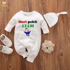 Baby Jumpsuit With Cap Meri pehli azaadi (WHITE)
